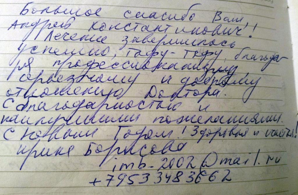 Ляшко А отзывы лечениеногтей.рф