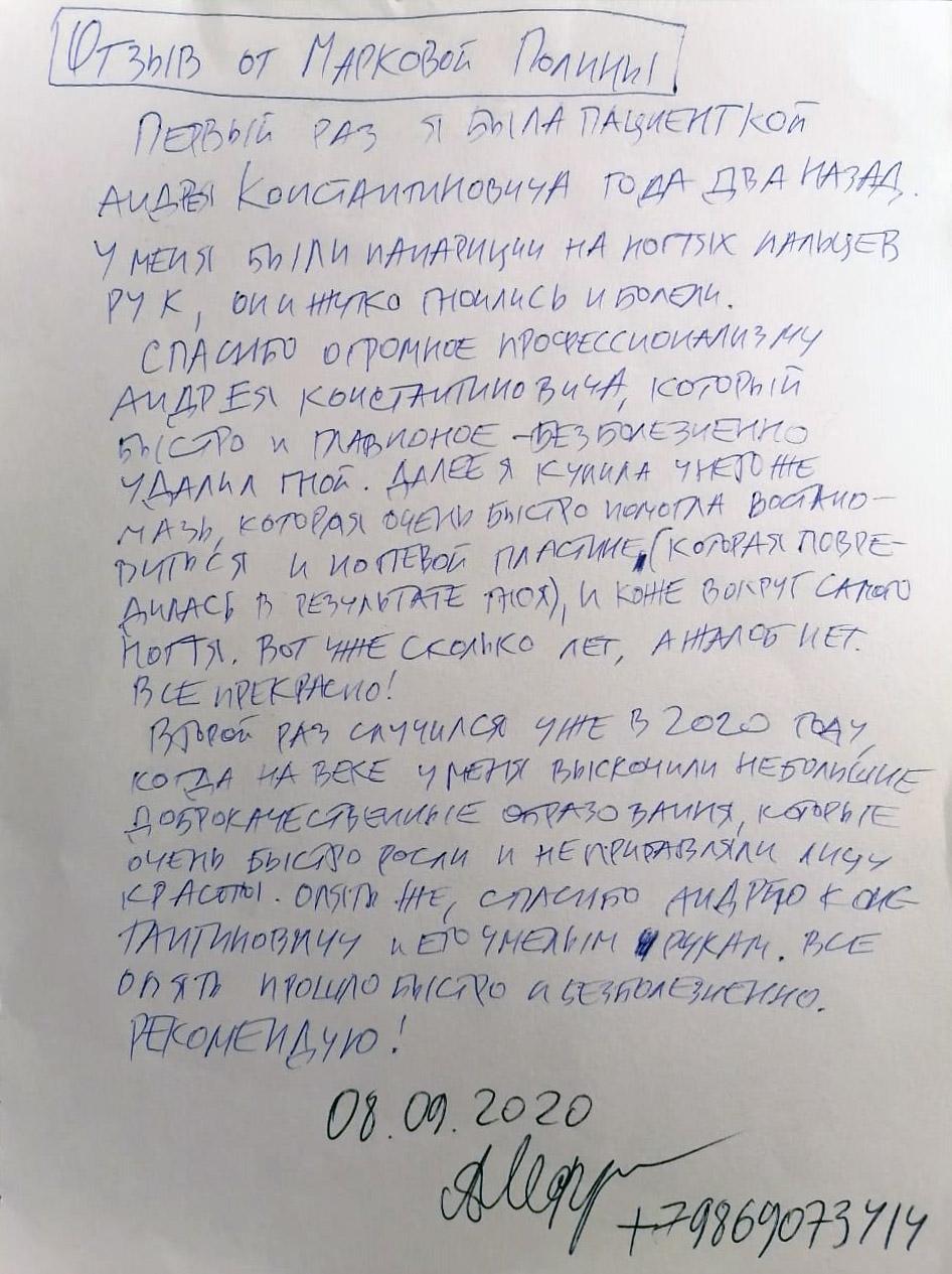 Отзыв Ляшко А А - Полина Макарова